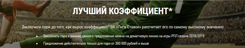 Новые акции БК «Лига Ставок» на сезон РФПЛ 2018/19