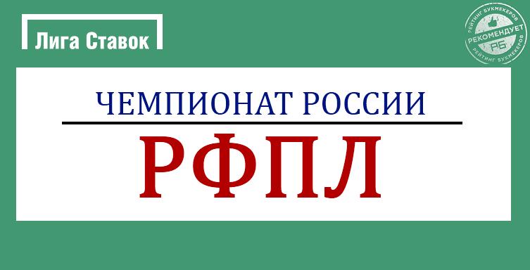 БК Лига Ставок - генеральный партнер РФПЛ