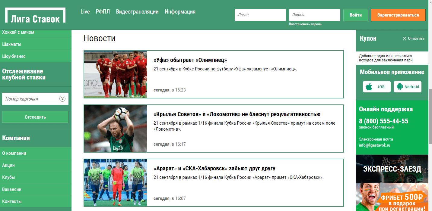ставки платный и бесплатный прогнозы на футбол 25.03.2014