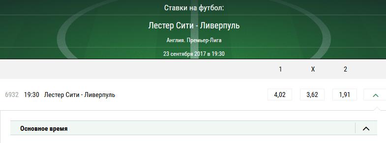 Лестер - Ливерпуль. Прогноз матча АПЛ