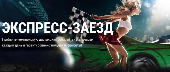 Акция «Экспресс-заезд» от БК «Лига Ставок»