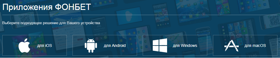 Приложение БК Фонбет для компьютера и ноутбука