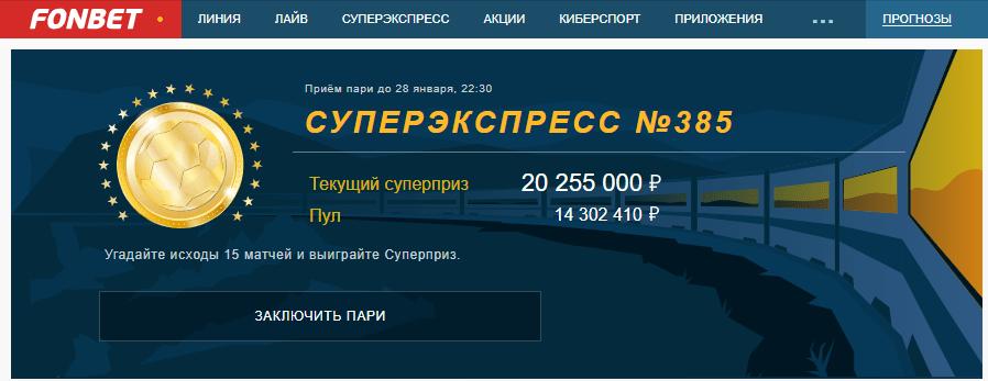 сайт фонбет недоступен