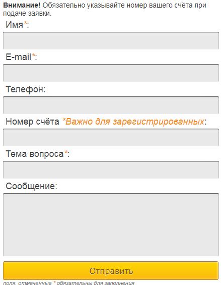 Как написать в поддержку БК Париматч