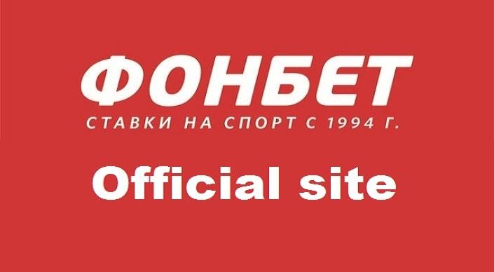 Почему официальный сайт БК Фонбет никогда не заблокируют?