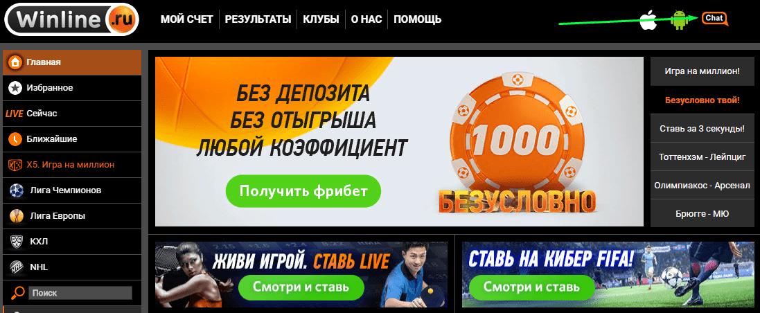 промокод винлайн при регистрации 2017