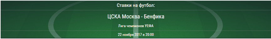 ЦСКА - Бенфика. Прогноз матча Лиги Чемпионов