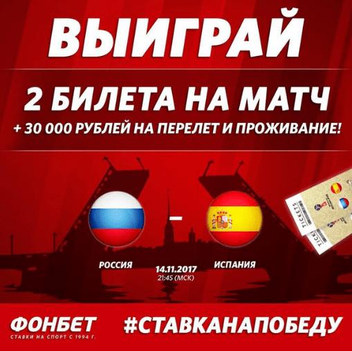 БК Фонбет – официальный спонсор сборной России по футболу