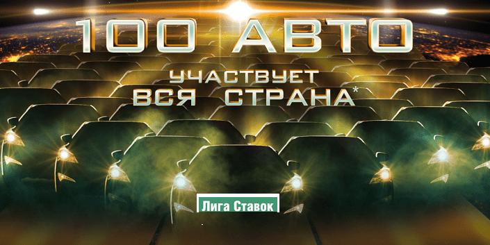 100 авто – грандиозный розыгрыш от БК Лига Ставок