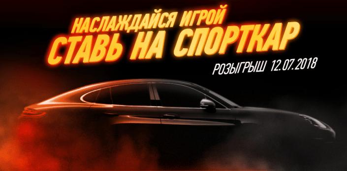 Акция! Розыгрыш Porsche от БК Winline