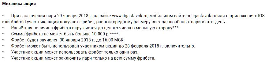 Акция! Фрибет-бонус до 10 000 рублей в БК Лига Ставок!