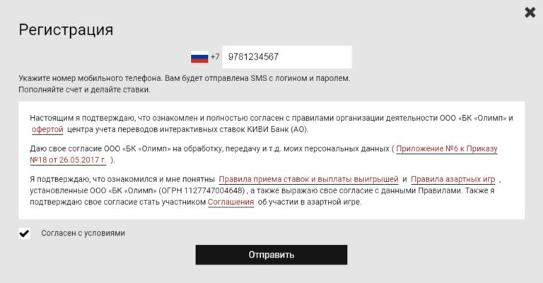 Олимп регистрация на сайте букмекерской конторы онлайн Olimp