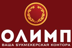 Обзор букмекерской конторы «Олимп»