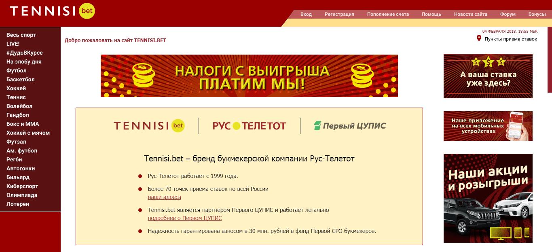 Отдел букмекерских ставок ставки налога на транспорт автобус казахстан 2011
