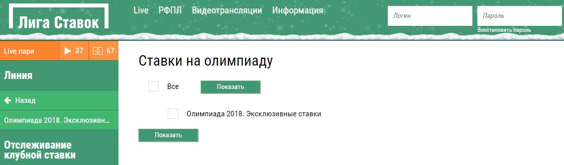 Эксклюзивные ставки на Олимпиаду в российских БК