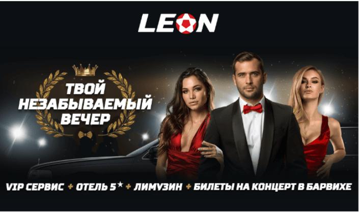 Акция «Твой незабываемый вечер» от БК Леон