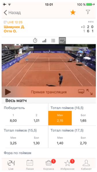 Обновленное приложение БК Лига Ставок для iOS
