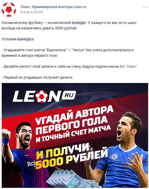 Как найти официальную группу БК Леон ВКонтакте?