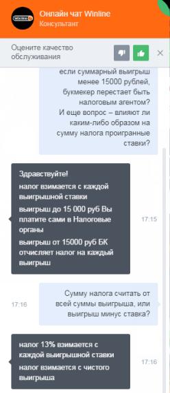 Ставки на спорт налог с выигрыша в как заработать деньги в интернете в беларуси без вложений форум