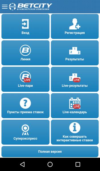 Есть ли у БК Бетсити мобильная версия сайта?