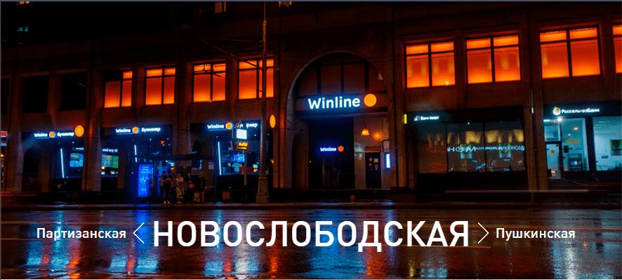 В каких городах есть клубы БК Winline?