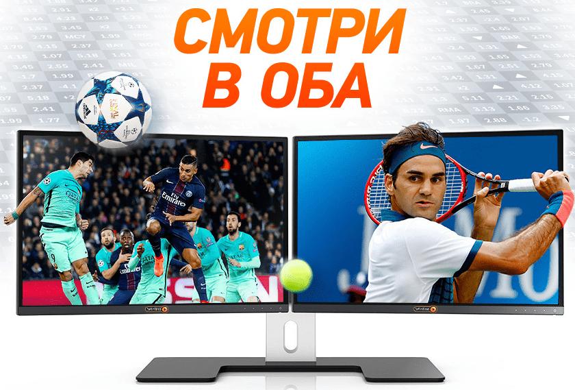 Как в прямом эфире смотреть футбол на сайте БК Winline?
