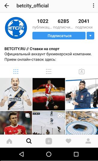 Есть ли у Бетсити группа ВКонтакте?