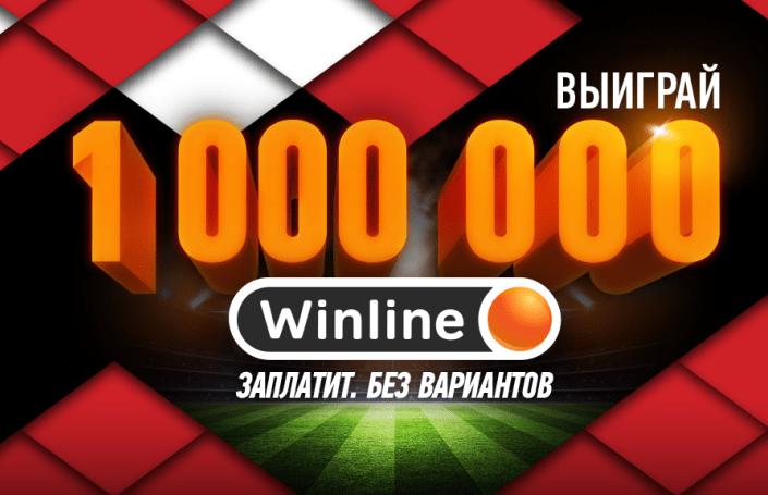 Акция – выиграйте 1 000 000 рублей с Winline!