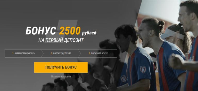 Зарегистрироваться в Париматч с большим бонусом 2500