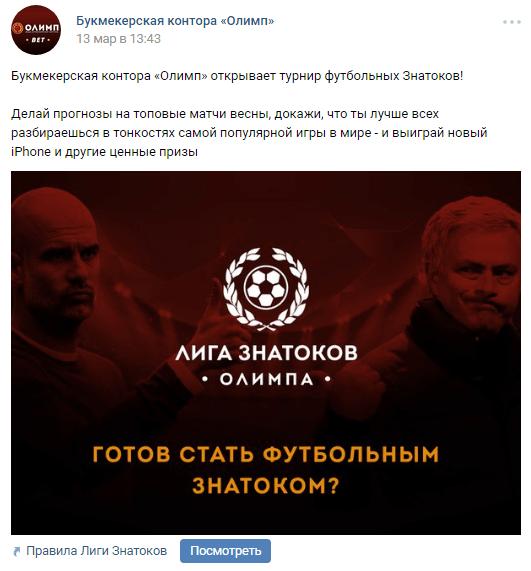 Есть ли у БК Олимп группа ВКонтакте?