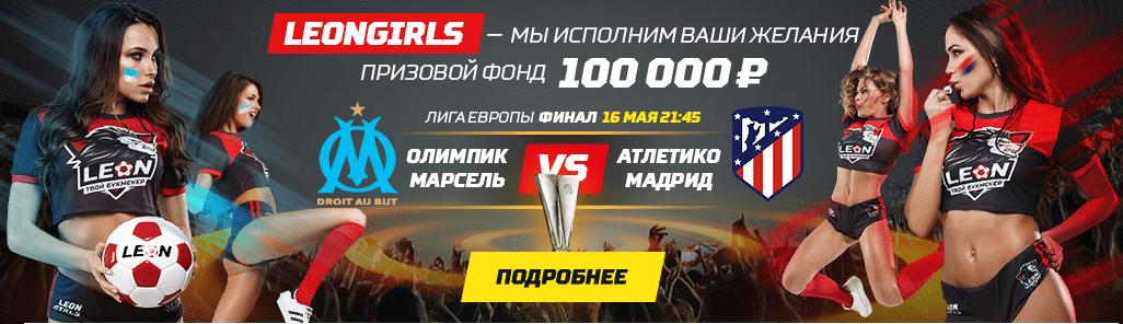 Розыгрыш 100 000 рублей в БК Леон