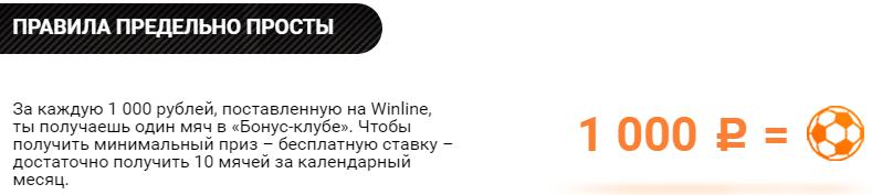 Cashback от БК Winline