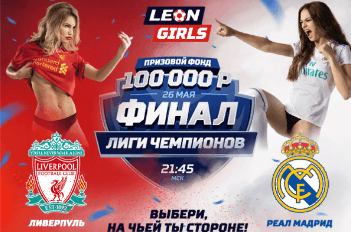 Акция приуроченная Финалу Лиги Чемпионов от БК Леон!