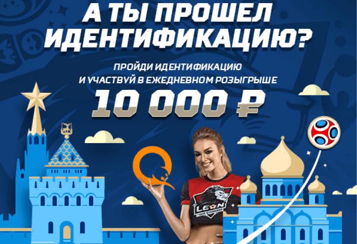 Ежедневный розыгрыш 10 000 рублей от БК Леон