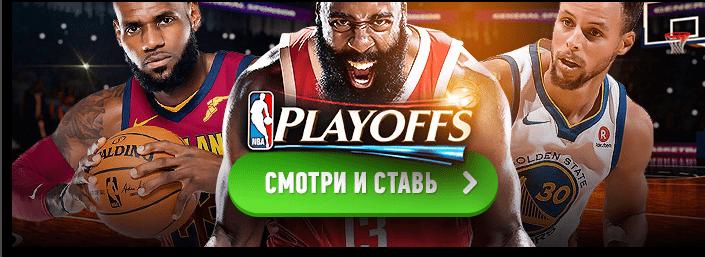 Смотрим матчи NBA вместе с БК Winline!