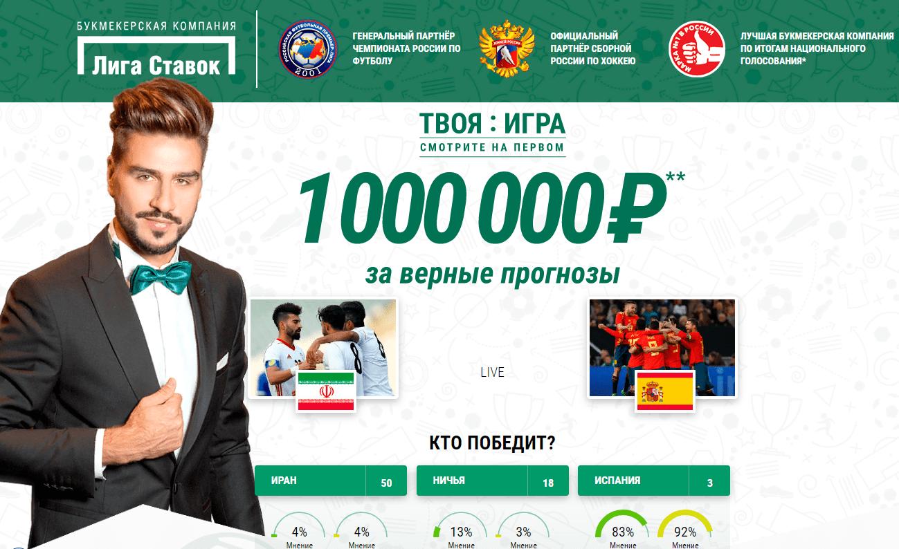 «Твоя игра» – розыгрыш миллиона рублей от БК Лига Ставок