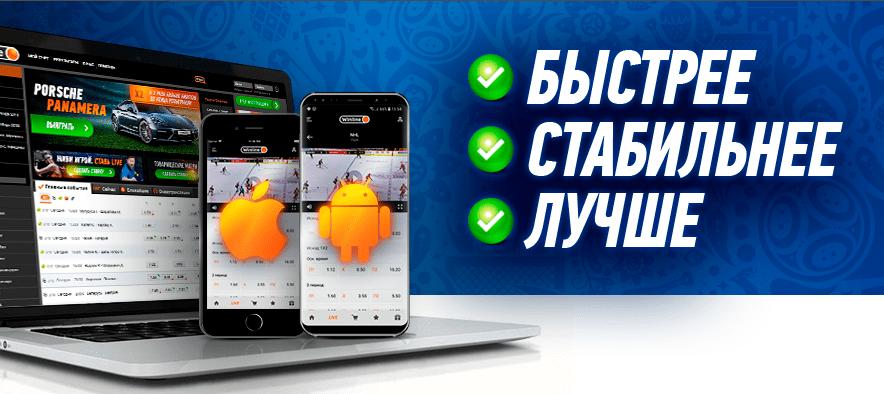 на ставки спорт приложение андроида для