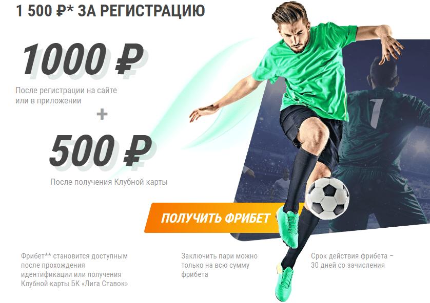 Увеличенный фрибет и бонус до 50 000 рублей в Лиге Ставок