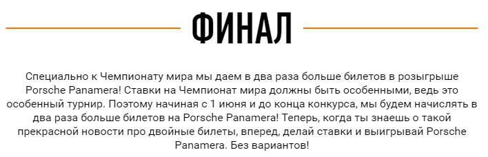 Обновленный розыгрыш спорткара от БК Винлайн