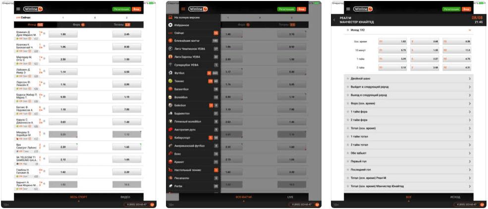 Мобильное приложение Winline для iOS и Android
