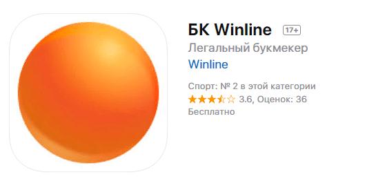 Обзор букмекерской конторы «Winline» и инструкция по быстрой регистрации
