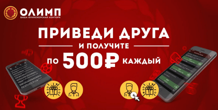 Бк олимп бонус 500 р [PUNIQRANDLINE-(au-dating-names.txt) 70