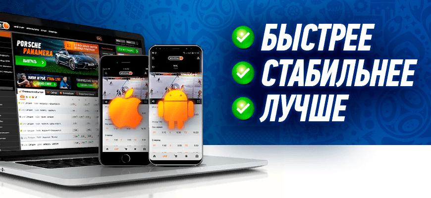 официальное приложение винлайн для андроид
