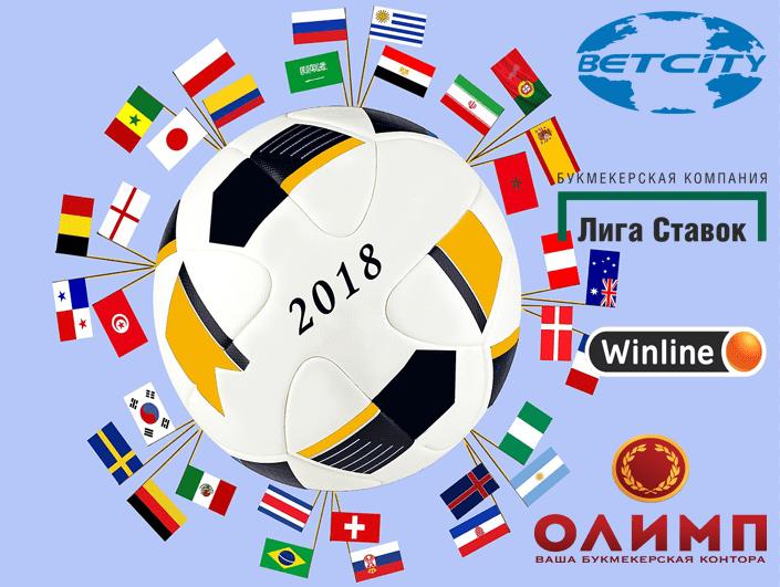 В каких БК ставить на Чемпионат Мира по футболу 2018?
