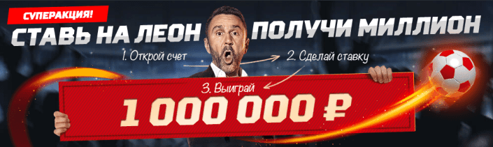 Призовой фонд миллион от БК Леон