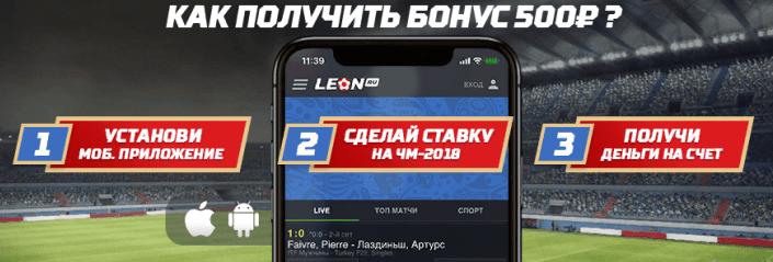 Бонус 500 рублей за ставки в приложении БК Леон