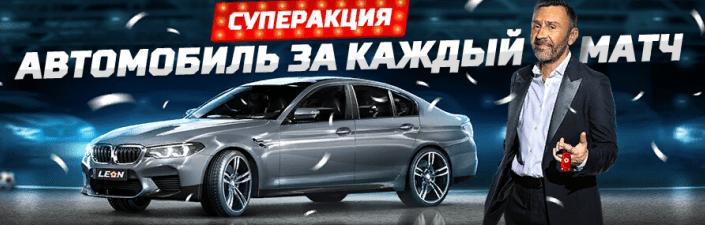 Акция – выиграйте BMW от БК Леон