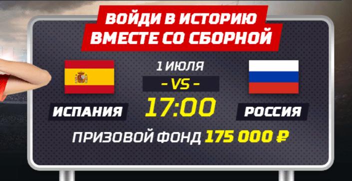 Розыгрыш 175000 рублей от БК Леон