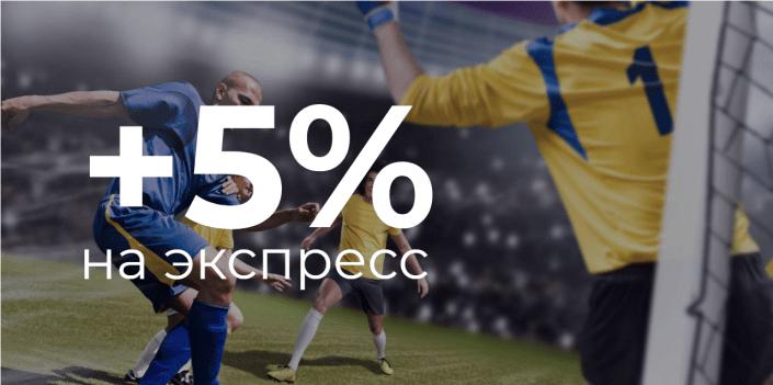 Акция +5% на экспресс от БК Betcity