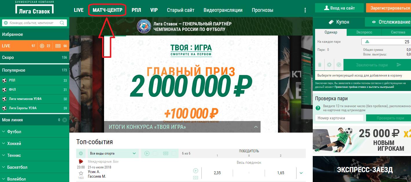 новый м сайт ставок лига